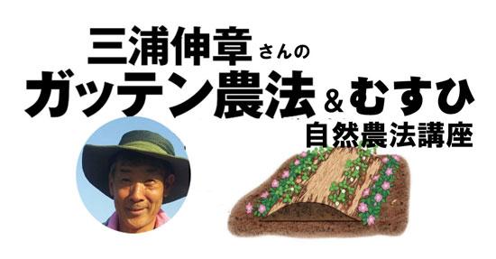 三浦伸章さんのガッテン農法&むすひ自然農法講座